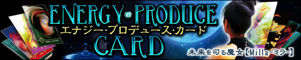 ENERGY PRODUCE CARD エナジー・プロデュース・カード 未来を司る魔女【Milla-ミラ-】