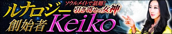ソウルメイトで話題! 引き寄せの女神ルナロジー創始者Keiko