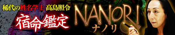 稀代の姓名学士高島照令 NANORI ナノリ 宿命鑑定