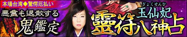 本場台湾◆驚愕厄払い 悪霊も退散する鬼鑑定 玉仙妃 靈符八神占
