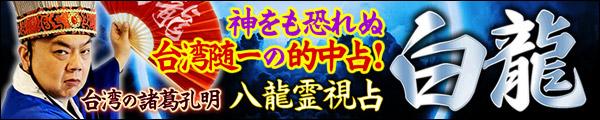神をも恐れぬ台湾随一の的中占! 台湾の諸葛孔明八龍霊視占 白龍