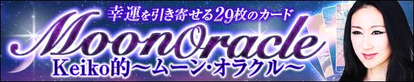 幸運を引き寄せる29枚のカード Keiko的~ムーン・オラクル~
