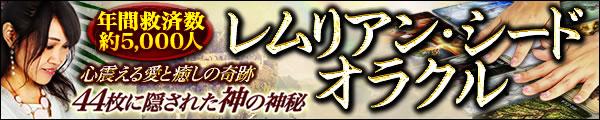 年間救済数約5,000人 心震える愛と癒しの奇跡 44枚に隠された神の神秘 レムリアン・シード・オラクル