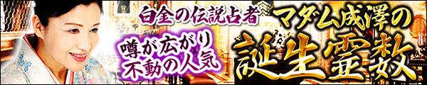 白金の伝説占者マダム成澤の誕生霊数 噂が広がり不動の人気