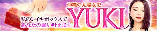 沖縄の太陽女史YUKI 私のレイキボックスであなたの願い叶えます。
