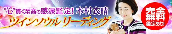 """""""心""""貫く至高の感涙鑑定! 木村衣晴ツインソウルリーディング 完全無料鑑定あり!"""