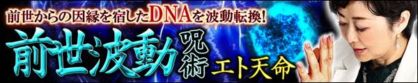 前世からの因縁を宿したDNAを波動転換! 前世波動呪術エト天命