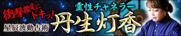 衝撃鑑定にドキッ! 霊性チャネラー丹生灯香星辰波動占術