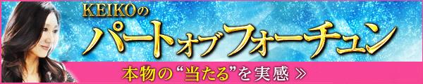 "KEIKOのパートオブフォーチュン 本物の""当たる""を実感 »"