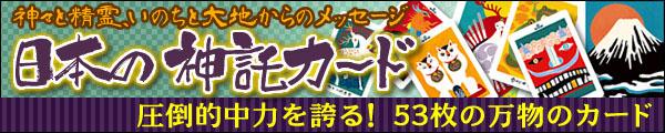 神々と精霊、いのちと大地からのメッセージ 日本の神託カード 圧倒的中力を誇る! 53枚の万物のカード