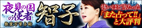 夜見の国の使者智子 数霊万葉占術 怖いほど当たった「また占って!!」と大評判