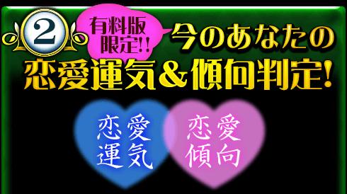 2.有料版限定!! 今のあなたの恋愛運気&傾向判定! 恋愛運気 恋愛傾向