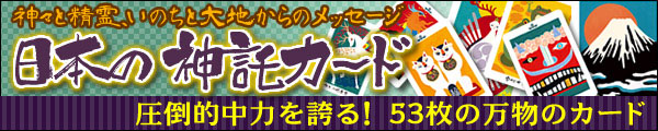 神々と精霊、いのちと大智からのメッセージ 日本の信託カード 圧倒的中力を誇る! 53枚の万物のカード