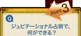 Point3 Q.ジュピテーショナル占術で、何ができる?