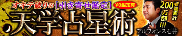 オキテ破りの[引き寄せ鑑定]天学占星術 ¥0鑑定有 著書累計200万部!!! アルフォンス石井