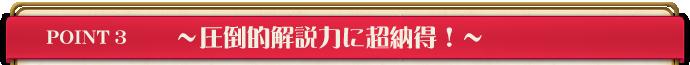 POINT3〜圧倒的解説力に超納得!〜