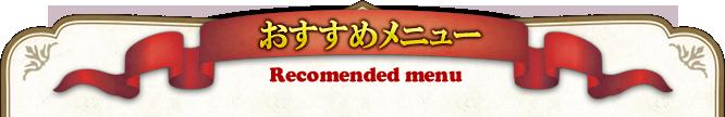 おすすめメニュー Recomended menu
