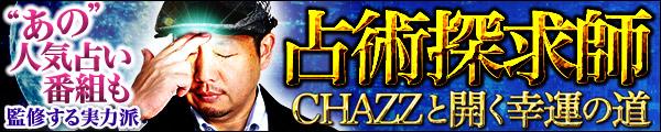 """""""あの""""人気占い番組も監修する実力は 占術探求師CHAZZと開く幸運の道"""
