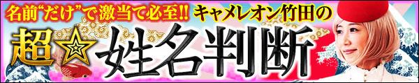 """名前""""だけ""""で激当て必至!! キャメレオン竹田の超☆姓名判断"""