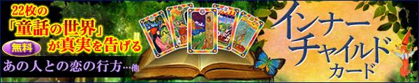22枚の「童話の世界」が真実を告げる 無料 あの人との恋の行方・・・他 インナーチャイルドカード